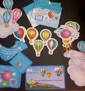 """набор для праздника в стиле """"Воздушный шар"""""""