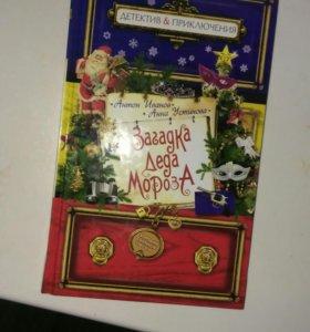 "Книга ""Загадка деда Мороза"""
