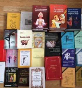 Книги по хореографии