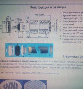 Приточный клапан КИВ-125 во Владимире