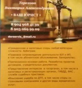 Юридические услуги.