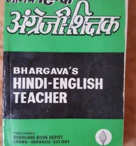 Англо-хинди словарь