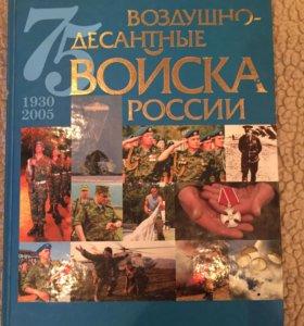 """Книга""""ВДВ-75 лет"""" + фляжка """"ВДВ""""."""