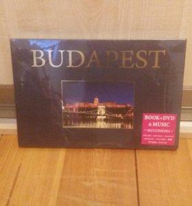 Подарочная книга и dvd про Будапешт