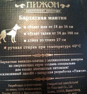 Мантия для собаки