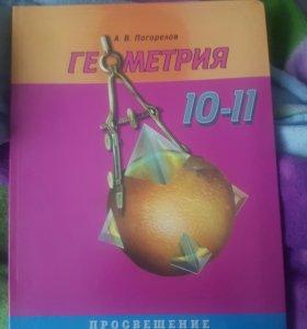 ГЕОМЕТРИЯ 10-11 КЛАСС (А.В.Погорелов)