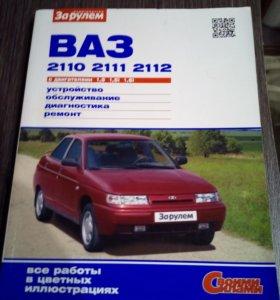 Автокнига на ВАЗ 2110-2112