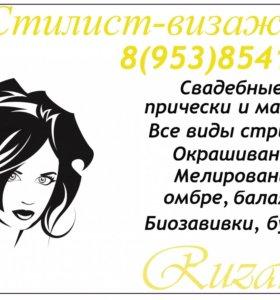 Причёски для Вас