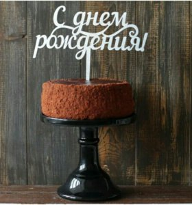Топперы для тортов
