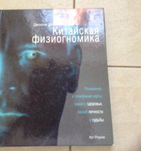 Книга Ди Дж. Китайская физиогномика