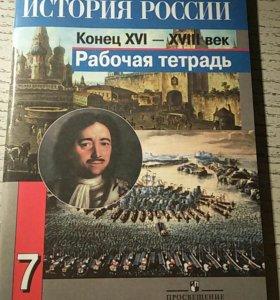 Рабочая тетрадь по истории России 7кл конец 16-18в