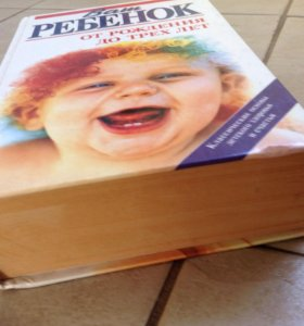 Книга Ваш ребёнок от рождения до 3 лет