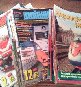 Журналы жд