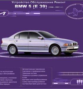 Книга по ремонту BMW 5 E39