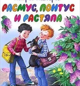 Книга: Расмус, Понтус и Растяпа (новая).