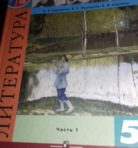 Учебник Литература 5класс