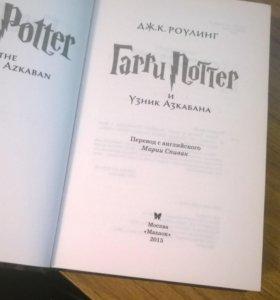 """""""Гарри Поттер и узник Азкабана"""""""