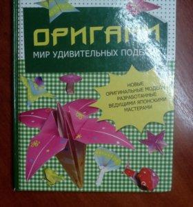 Книга (как научиться делать оригами )