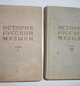 Книги История Русской Музыки