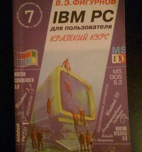 IBM PC для пользователя (Фигурнов)