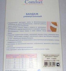 Бандаж универсальный Mama Comfort