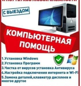Компьютерная помощь(Все виды услуг)