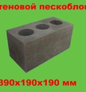 Стеновые блоки (пескоблоки)