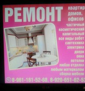 Ремонт квартир, домов.