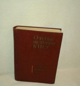Книга 1966г. издания