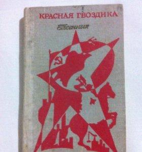 """Песенник """"Красная гвоздика"""" СССР"""