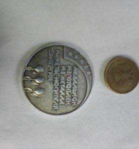 Медальон 1987г.в.