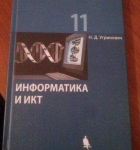 "Учебник ""Информатика и Икт"" 11кл 2008"