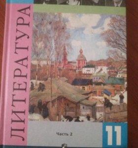 Учебник Литература 2-я часть 11кл.
