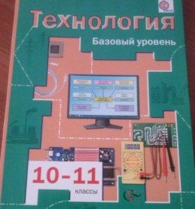 Учебник Технология 10-11 кл