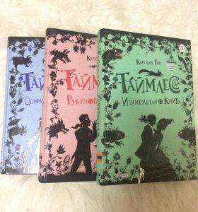 """серия книг """"Таймлесс"""""""