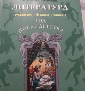 Учебник литературы, 2 части