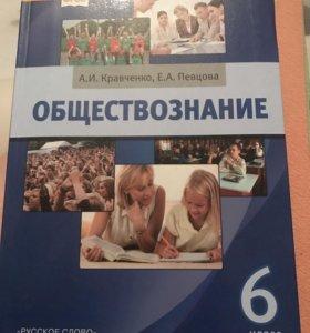 Учебник обществознания
