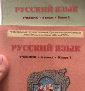 Русский язык, 2 части