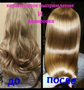 Кератиновое выпрямление (восстановление) волос