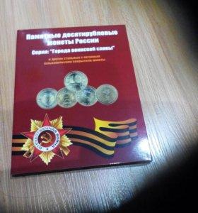 Альбом для 10-тирублевых монет серии Города воинск