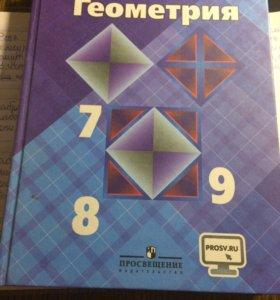 Учебник (геометрия )