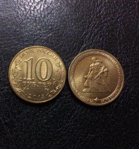 Юбилейная монета ГВС 70-летие  разгрома