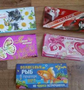 Новые открытки-конверты