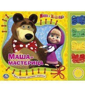 Маша и медведь. Книжка со шнуровкой с песенкой