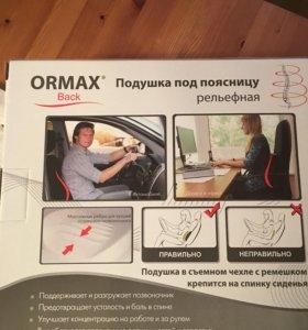 Подушка под поясницу рельефная Ormax Back