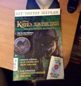 Журнал Книга Джунглей