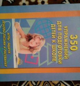 Книга для подготовки к школе.новая