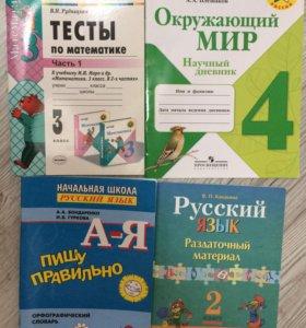 Рабочие тетради, тесты и пр.