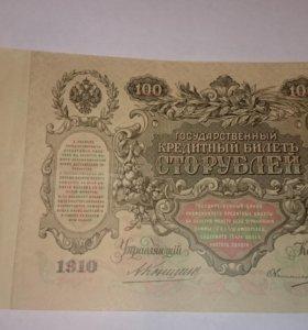 100 рублей Царской России 1910.