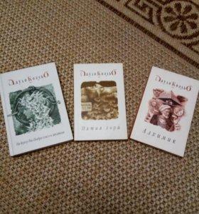 Три книги П.Коэльо, цена за все